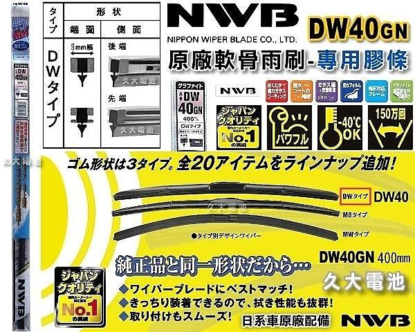 ✚久大電池❚ 日本 NWB 三節式軟骨雨刷 雨刷膠條 DW40GN DW-40GN DW40 膠條 16吋 400mm