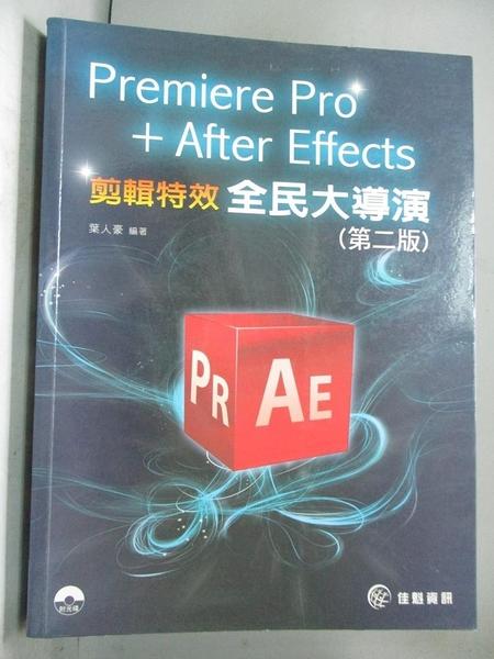 【書寶二手書T7/電腦_QBW】Premiere Pro + After Effects 全民大導演-剪輯特效實務(第二版)_葉人豪