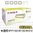 HP 環保碳粉匣 CE285A 適用HP...