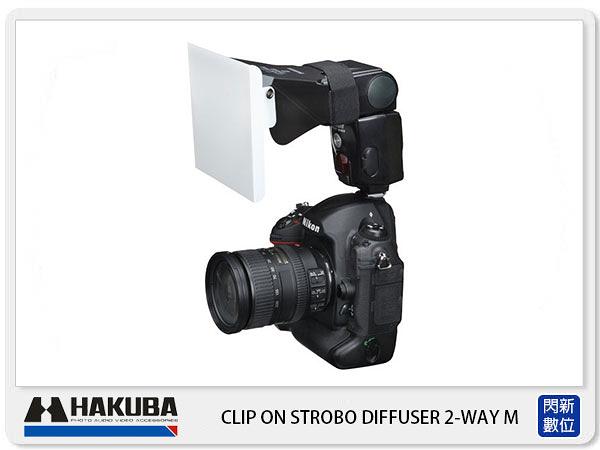 HAKUBA CLIP ON STROBO DIFFUSER 2-WAY M 閃燈擴散板 M