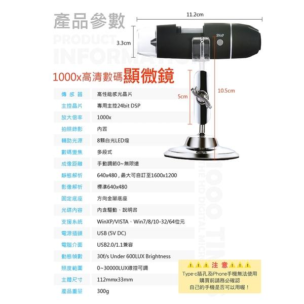 電子顯微鏡1000倍【USB顯微鏡 可接手機電腦】OTG手機 USB 顯微鏡 電腦顯微鏡