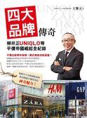 (二手書)四大品牌傳奇:柳井正UNIQLO等平價帝國崛起全紀錄