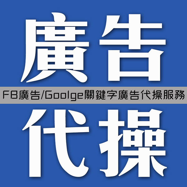 FB廣告/google關鍵字廣告代操