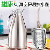 【維康】2L不鏽鋼真空咖啡保溫瓶/熱水壺WK-800S原色