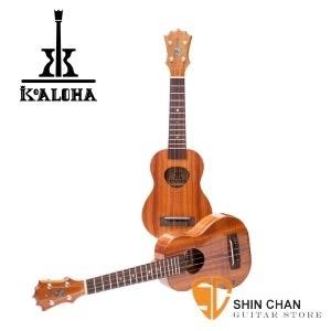 【夏威夷製21吋烏克麗麗】【KoAloha KSM-00】 【KOA 相思木全單板】【手工製造/Soprano/原廠公司貨】