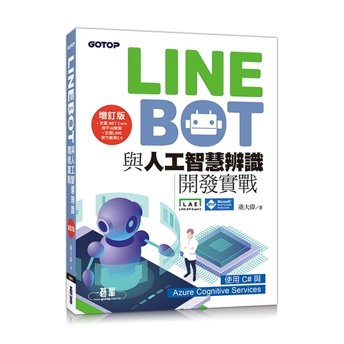 LINE Bot與人工智慧辨識開發實戰(增訂版)使用C#與Azure Cogni