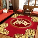 地毯 地毯招財進寶紅色喜慶地毯豪華春節定制滿鋪客廳毯臥室茶幾毯 YXS 【快速出貨】