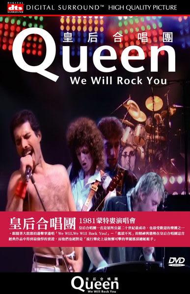 皇后合唱團 1981蒙特婁演唱會 DVD (音樂影片購)
