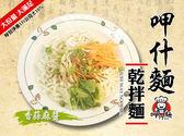 (特價 效期2018.9.28) 呷什麵 關廟麵 (4包/袋) 雙麻傳奇-香蒜麻醬口味 乾拌麵