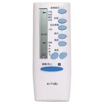 東元 /艾普頓 冷氣遙控器 【AI-T1】**含運費**