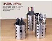 筷籠多 不銹鋼筷子筒家用瀝水筷筒筷架籠