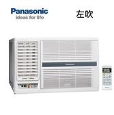 【Panasonic國際】CW-N28SL2 窗型定頻冷專分離式/3-5坪