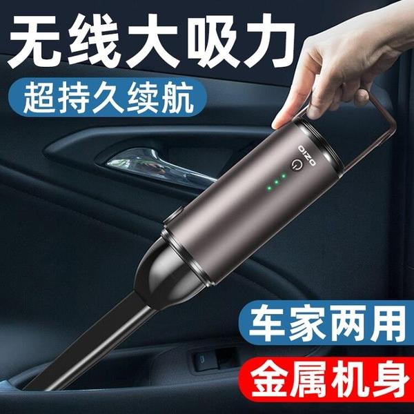 車載吸塵器車用家用強力無線大功率充電汽車內專用迷你小型大吸力 錢夫人