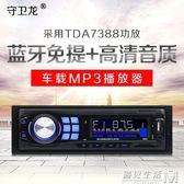 12V車載MP3播放器多功能藍芽插卡U盤收音機代替CD音響主機改裝DVD  igo 遇見生活