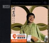 【停看聽音響唱片】【XRCD】阿吉仔:精選唸歌卷2