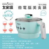 大家源 2L微電腦304不鏽鋼雙層防燙美食鍋 TCY-2703
