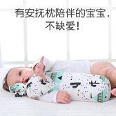 寶寶安撫枕防吐奶防踢被神器嬰兒多功能睡覺抱枕防掉床防驚跳壓枕『小淇嚴選』