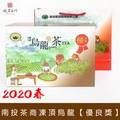 2020春 南投茶商公會 凍頂烏龍優良獎 買一盒送一盒 峨眉茶行