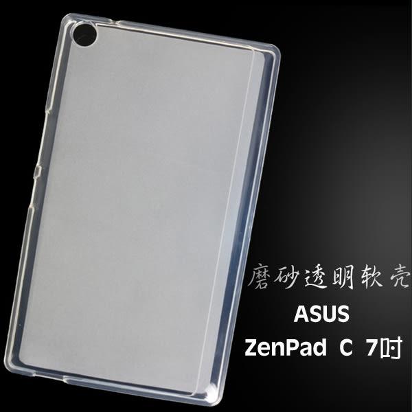 【布丁套】華碩 ASUS ZenPad C 7.0 Z170C P01Z/Z170CG P01Y/Z170CX 磨砂超薄清水套/TPU/果凍保謢套/軟殼-ZX