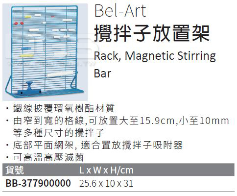 《Bel-Art》攪拌子放置架 Rack, Magnetic Stirring Bar