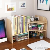 簡易書桌上學生書架兒童小型置物架家用桌面書櫃辦公室收納省空間  快意購物網