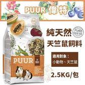【行銷活動9折】*KING WANG*荷蘭偉特PUUR《小動物主食系列》純天然天竺鼠飼料2.5KG