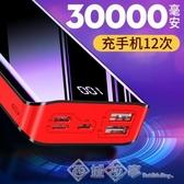 行動電源 充電寶30000毫安超薄小巧便攜迷你戶外快充閃充MIUI蘋果oppo華為 西城