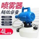 消毒機手提電動超低容量噴霧器彌霧殺蟲消毒防疫大功率氣溶膠霧化機新款 小山好物