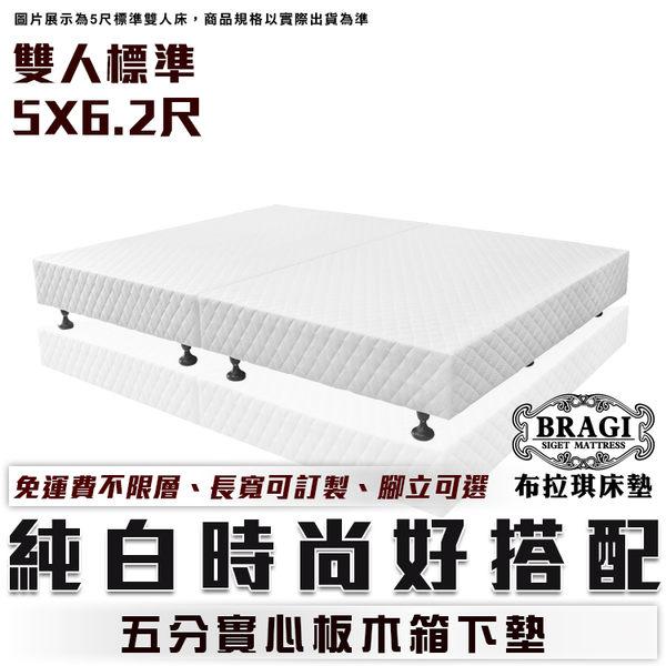 【布拉琪床墊】5尺木箱床底 下墊 床架 可訂製尺寸 全省免運費 非掀床