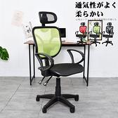 免組裝 電腦椅/辦公椅/書桌椅 SR全網頭枕美背腰墊仰躺固定透氣辦公椅 凱堡家居【A15149】