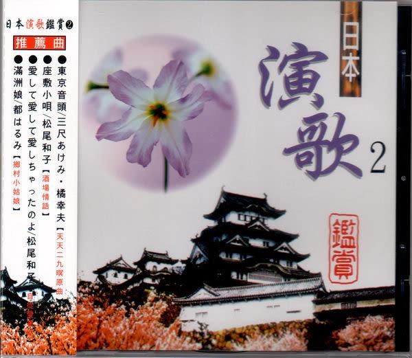 日本演歌鑑賞 第2輯 CD (購潮8)