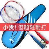 羽毛球拍雙拍全碳素超輕耐用型碳纖維耐打球拍套裝【步行者戶外生活館】