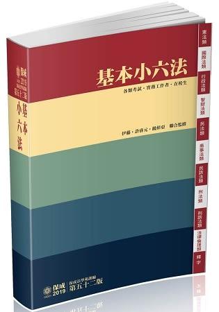 基本小六法 52版 2019法律工具書系列(保成)