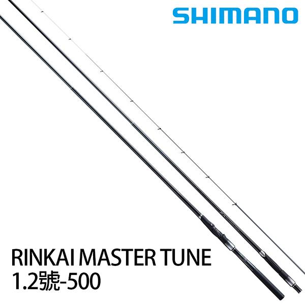 漁拓釣具 SHIMANO 鱗海 MASTER TUNE 1.2-500 [磯釣竿]