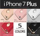 iPhone 7 Plus 電鍍全包覆 防摔 手機殼 保護殼★現貨