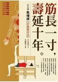 (二手書)筋長一寸 壽延十年︰ 香港名醫朱增祥拉筋復位法