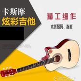 吉他卡斯摩38寸吉他民謠吉他木吉他初學者入門練習吉它學生男女樂器   color shopYYP