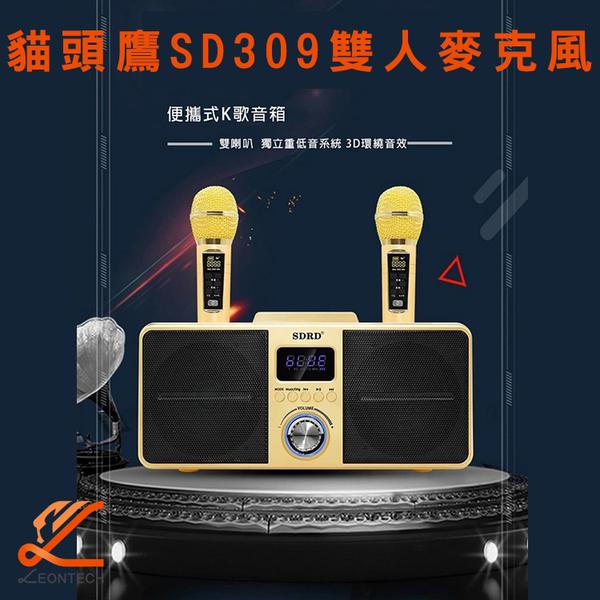第三代貓頭鷹麥克風 SD309 無線藍牙雙人麥克風音箱 液晶顯示 家庭KTV 現貨