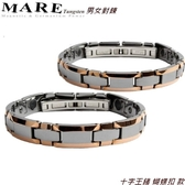 【MARE-鎢鋼】男女對鍊 系列:十字王鍺 蝴蝶扣   款