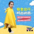 兒童雨衣兒童雨披防水簡約個性斗篷式雨衣女男童【古怪舍】