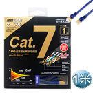 【網路相關】群加 CAT.7/7e 超薄 雙遮蔽(SFTP)急速網路線/扁線 光纖網路最佳選擇 - 1米/1M