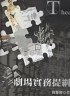二手書R2YB 2010年10月BOD二版《劇場實務提綱》黃惟馨 秀威97898