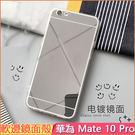 軟邊鏡面 華為 HUAWEI Mate 10 手機殼 防摔 全包邊 mate10 保護殼 電鍍 簡約 手機套 5.9吋 保護套