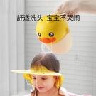 寶寶洗頭神器兒童洗髮帽防水護耳洗澡帽可愛鴨子小孩擋水帽浴帽 嬡孕哺