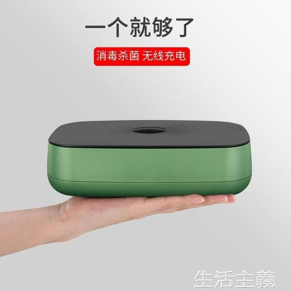 消毒機 手機消毒盒消毒機家用小型uv紫外線口罩內衣褲殺菌器消毒儀便攜式 MKS生活主義