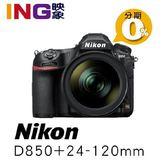 【24期0利率】平輸貨 NIKON D850 + 24-120mm f/4 VR 保固一年