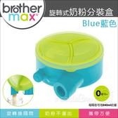 ✿蟲寶寶✿【英國 Brother Max】輕巧好攜帶 旋轉式奶粉分裝盒 奶粉盒