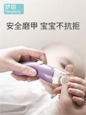 磨甲器 嬰兒電動磨甲器指甲剪套裝新生專用寶寶指甲剪嬰兒用品兒童防夾肉 寶貝計畫