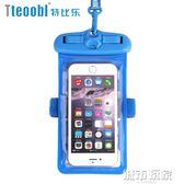 手機套 特比樂11H水下拍照手機防水袋溫泉游泳手機通用iphone6plus潛水6S 城市玩家