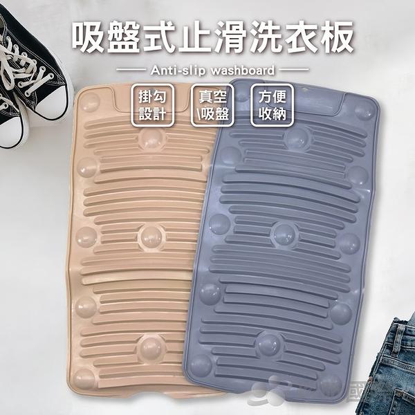 【珍昕】吸盤式止滑洗衣板 顏色隨機(長約45.5cmx寬約22.5cm)/搓衣板/洗衣板/矽膠/吸盤式/洗衣墊